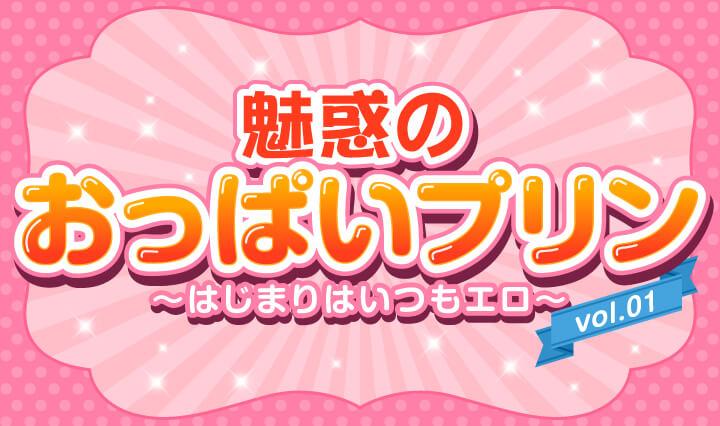 魅惑のおっぱいプリン vol.01