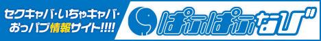 セクキャバ・いちゃキャバ・おっパブ情報サイト【ぱふぱふなび(ぱふなび)】