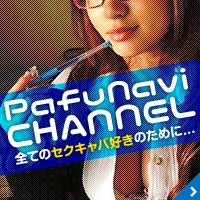 ぱふなびチャンネル