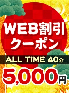 ALL TIME 40分  5,000円!!