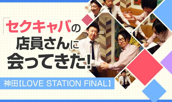 セクキャバの店員さんに会ってきた!神田【LOVE STATION FINAL】