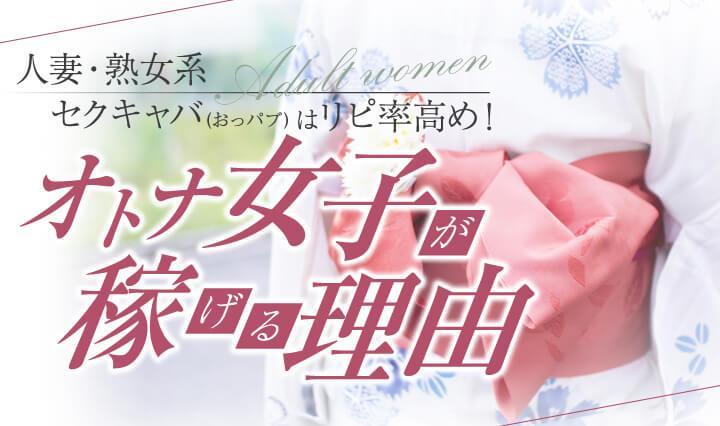 人妻・熟女系セクキャバ(おっパブ)はリピ率高め!オトナ女子が稼げる理由!!