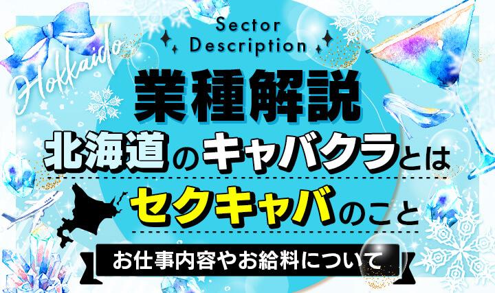 【業種解説】北海道の「キャバクラ」とはセクキャバのこと:お仕事内容やお給料