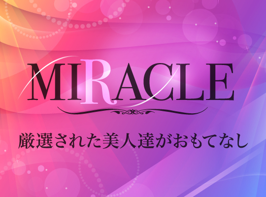 MIRACLE(ミラク)