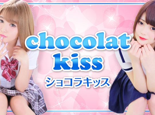 chocolatKiss